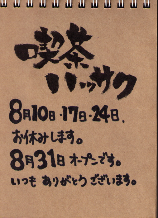 喫茶ハッサク元原稿2